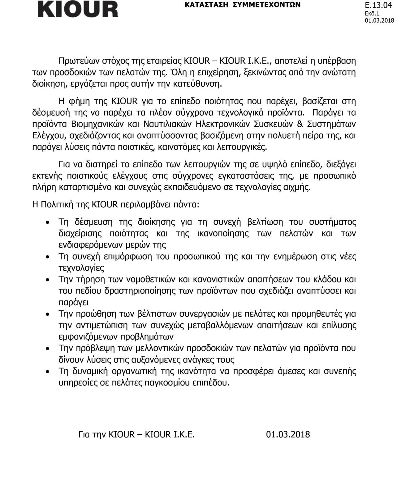 ISO E.13.04_Politiki.Poiotitas